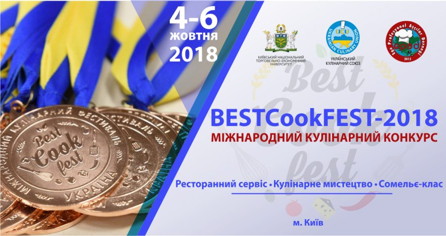 INTERNATIONAL CONTEST OF RESTAURANT TECHNOLOGIES «BESTCOOKFEST-2018»!