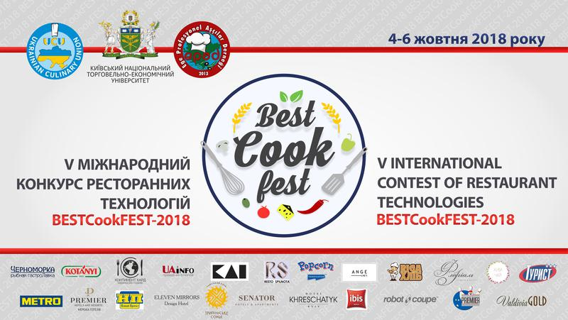 Program of International Contest of Restaurant Technologies BestCookFest 2019 (Chernivtsi)